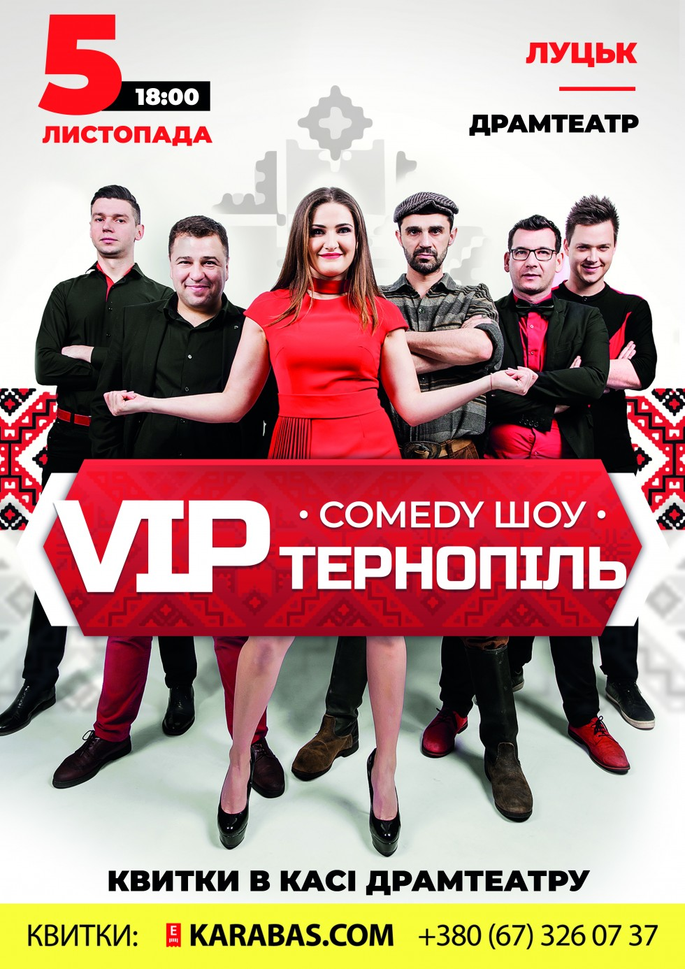 «VIP Тернопіль Comedy Шоу»