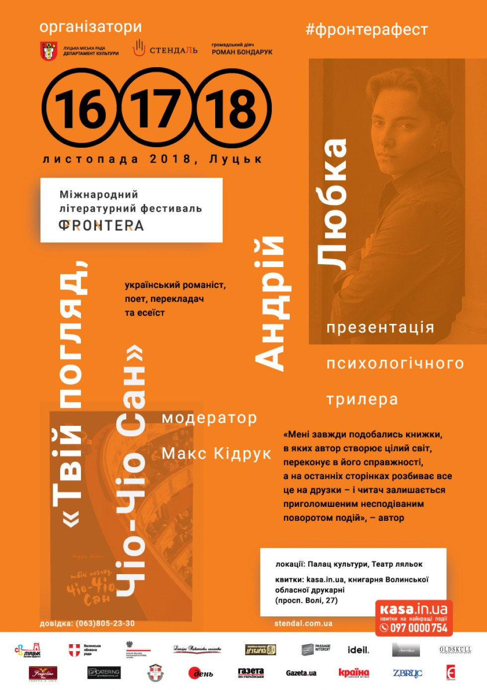 Андрій Любка презентує новий роман на фестивалі «Фронтера»