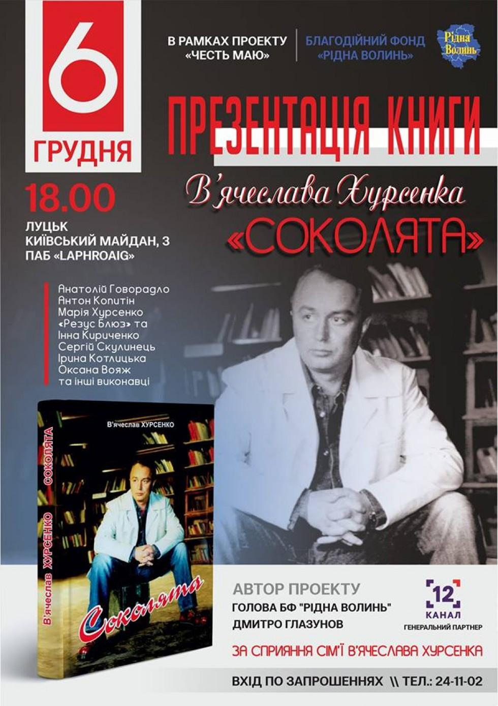 Презентація книги В'ячеслава Хурсенка «Соколята»