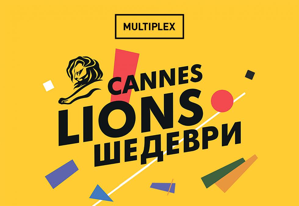 Шедеври Cannes Lions