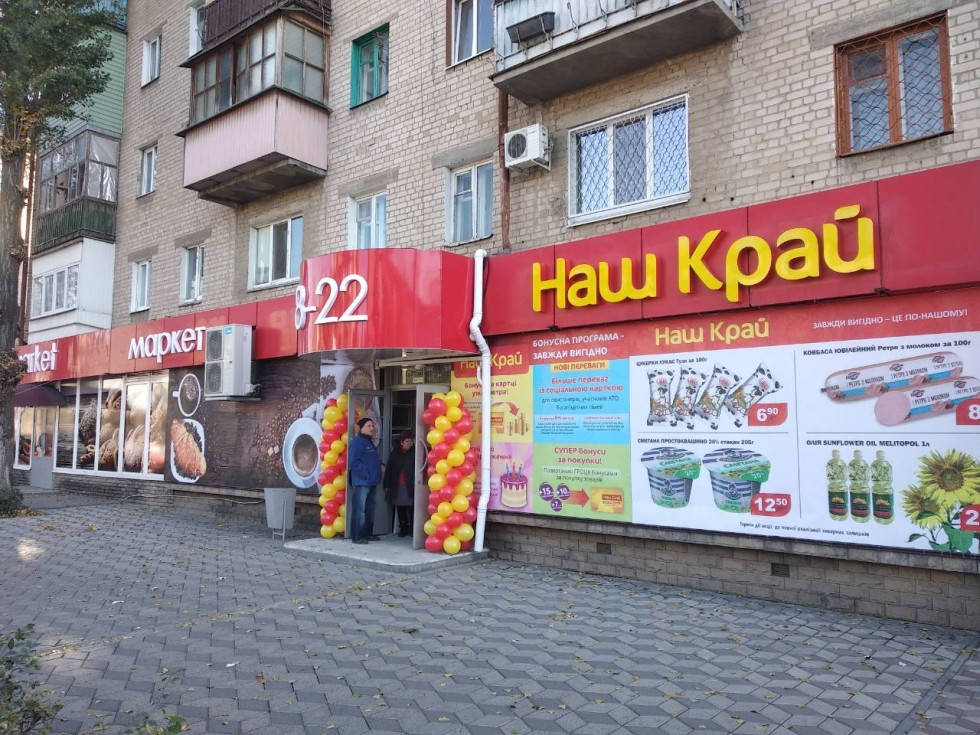 Новий магазин «Наш край»