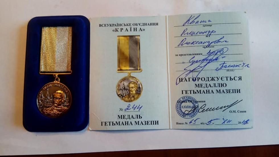 Медаль Гетьмана Івана Мазепи