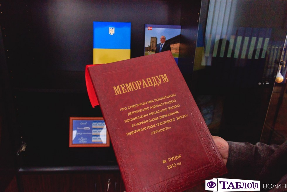 Меморандум про співпрацю між «Укрпоштою» і Волинською ОДА.