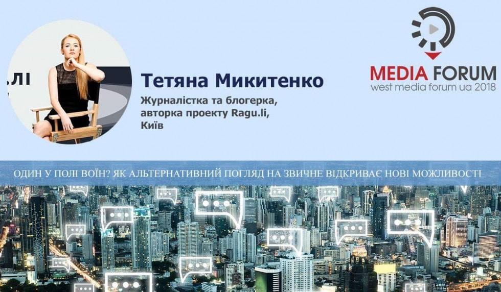 Тетяна Микитенко на West Media Forum
