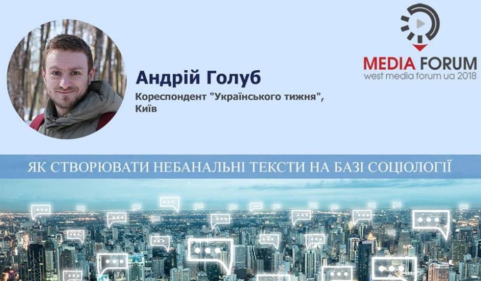 Кореспондент журналу «Український тиждень» Андрій Голуб