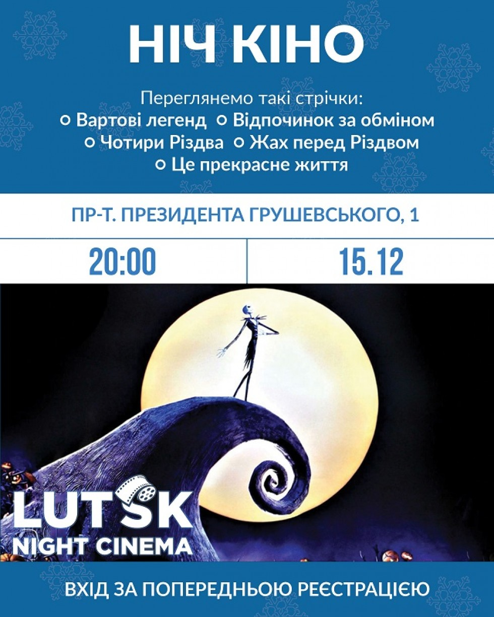 «Lutsk night cinema»