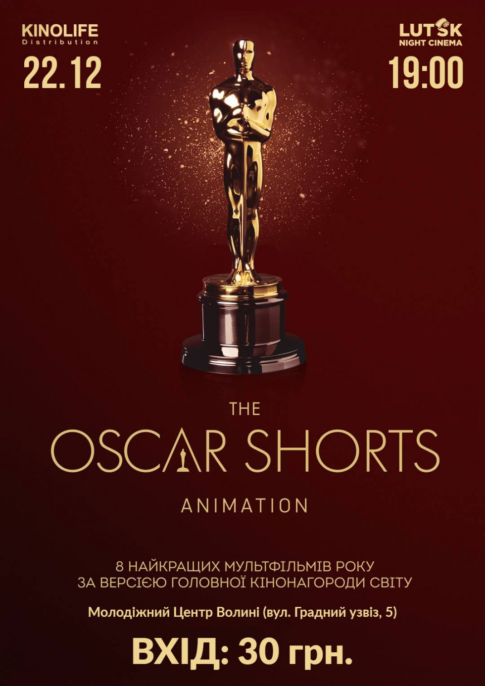 Oscar Shorts. Animation