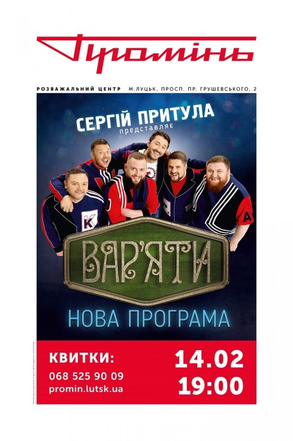Додатковий концерт 14 лютого