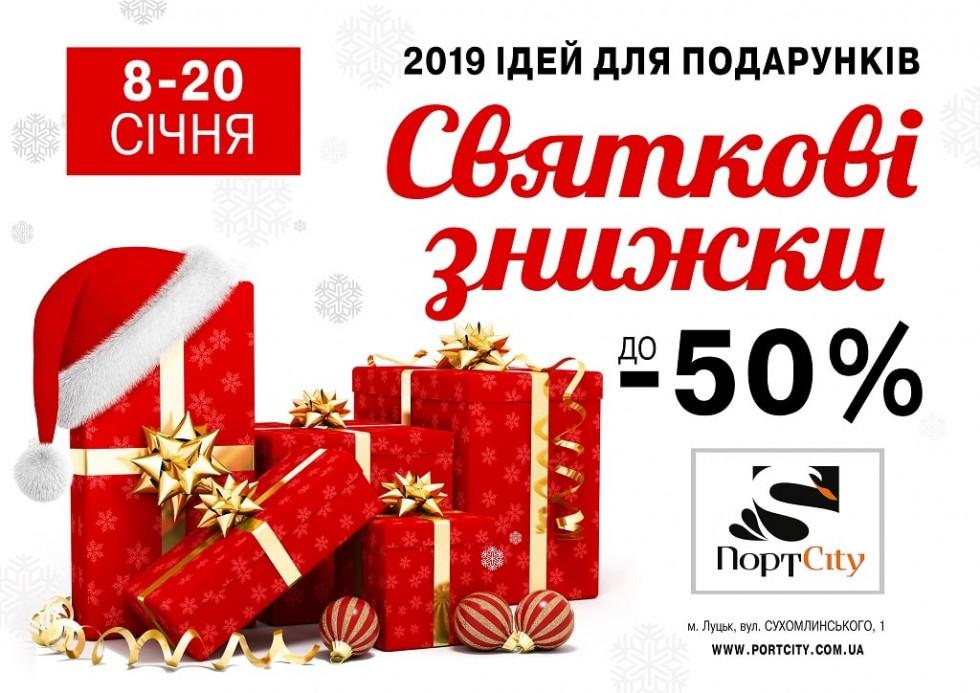 Святкові знижки уТРЦ «ПортCity»
