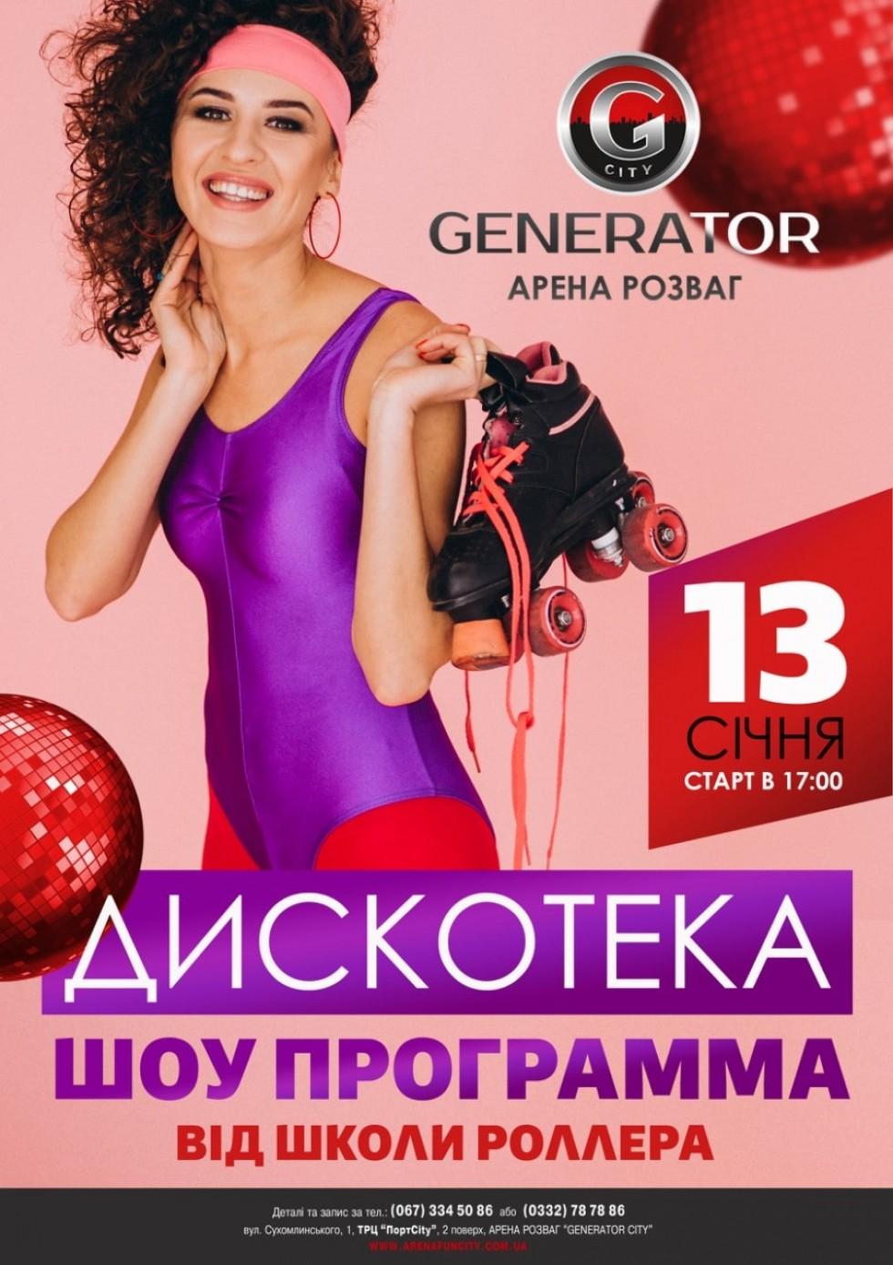 Шоу-програма та дискотека на роликах від GeneratorCity