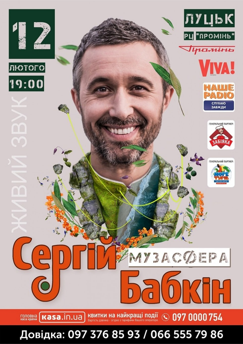 Концерт Сергія Бабкіна у Луцьку