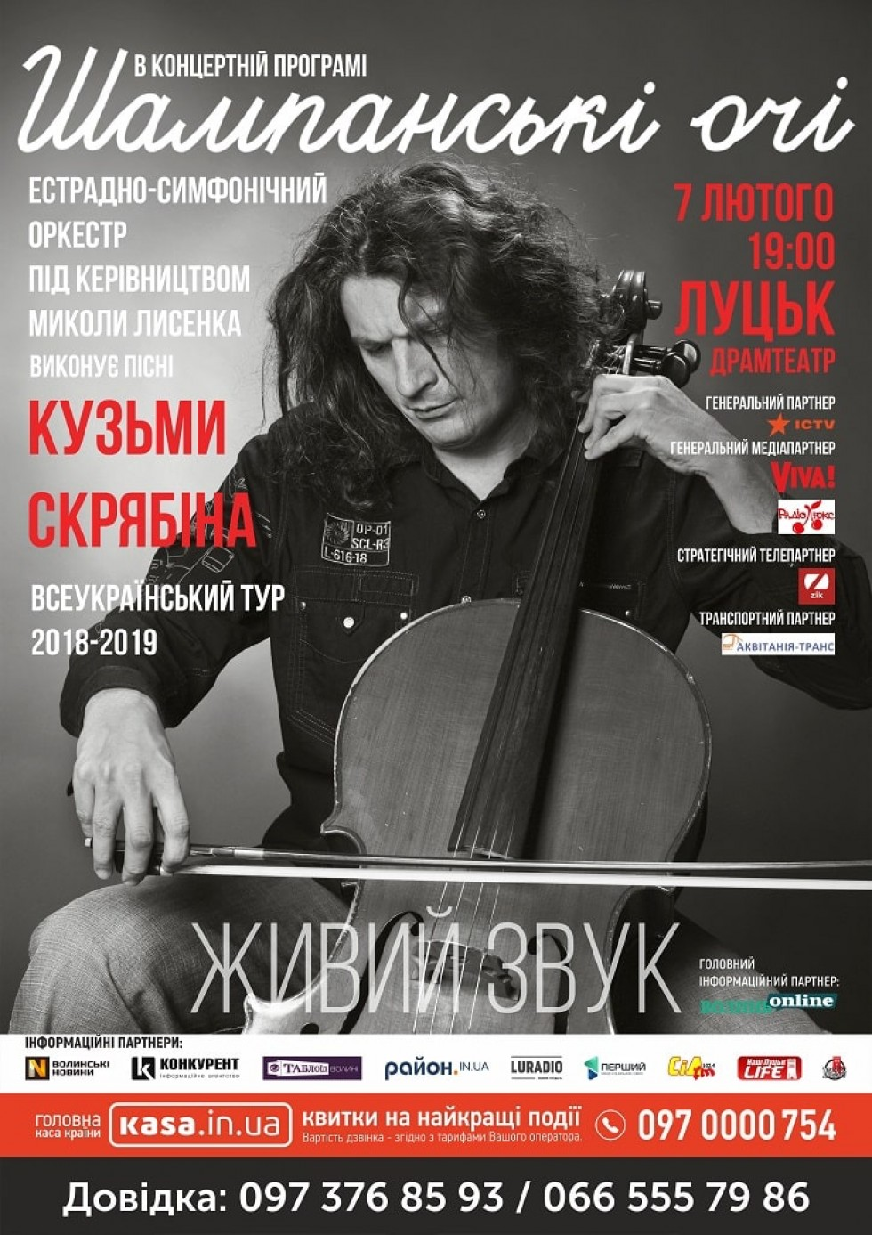 «Skryabin.Simfo – симфонічна версія пісень Андрія Кузьменка»