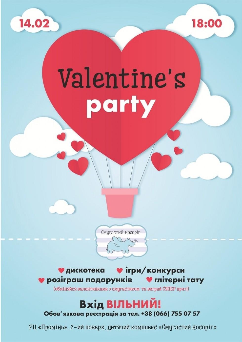 «Valentine's party» у «Промені»