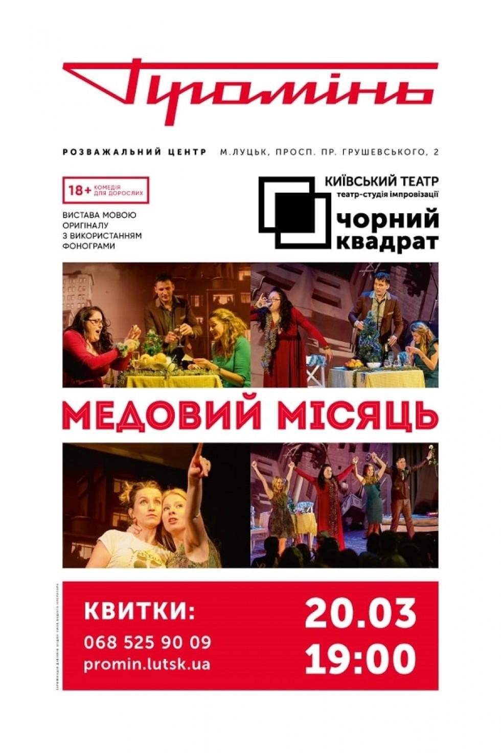 Спектакль театру «Чорний квадрат» – «Медовий місяць»