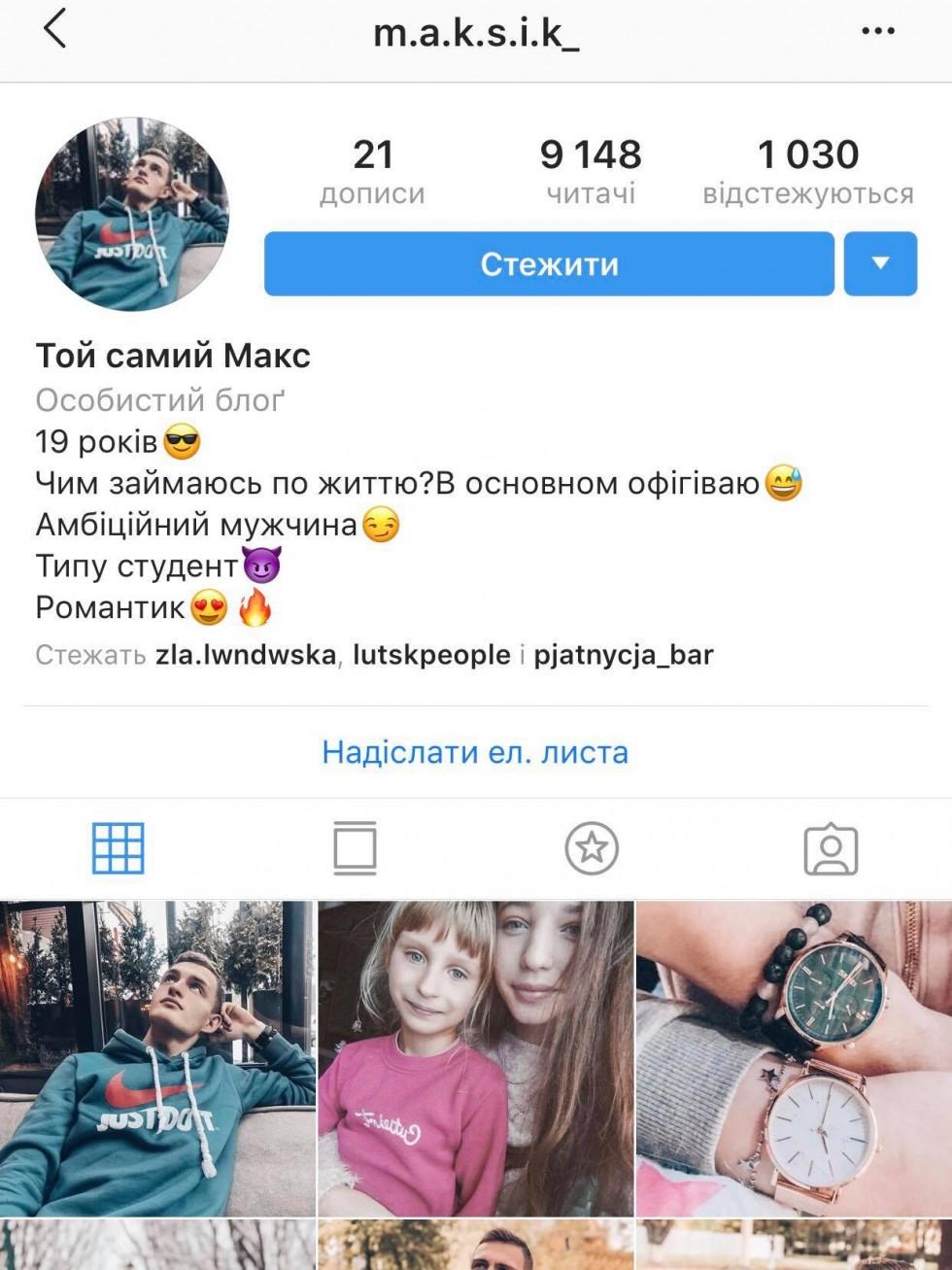 Профіль Максима