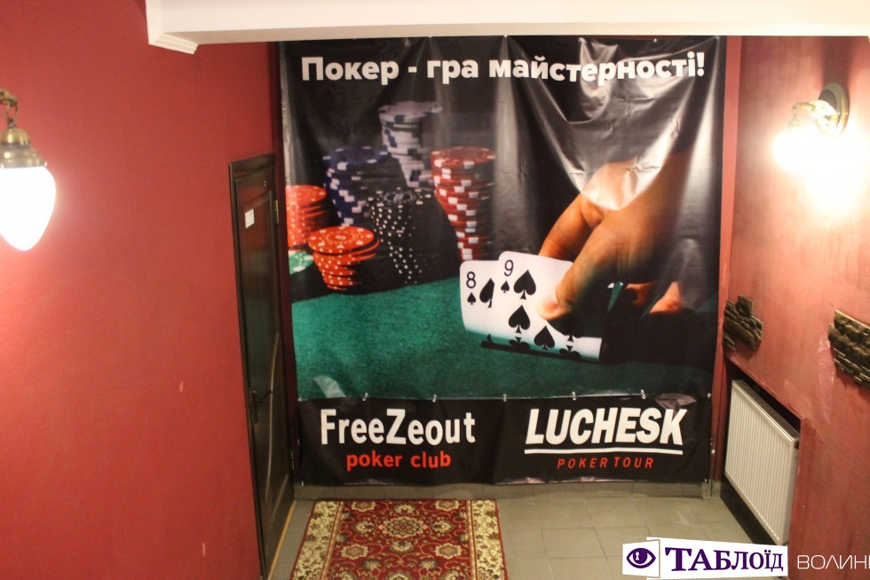 «FreeZeout Poker Club» у Луцьку