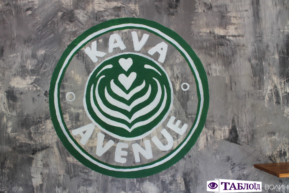 «KAVA AVENUE» на Конякіна