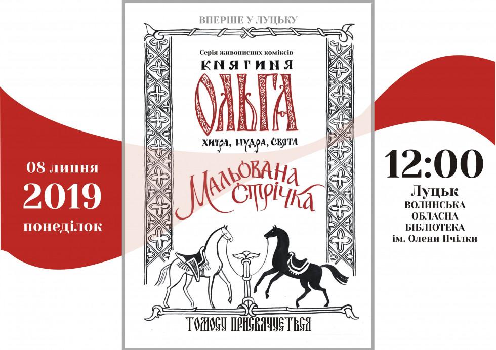 Лучан запрошують на виставку «Мальована стрічка» – «Княгиня Ольга. Хитра. Мудра. Свята»