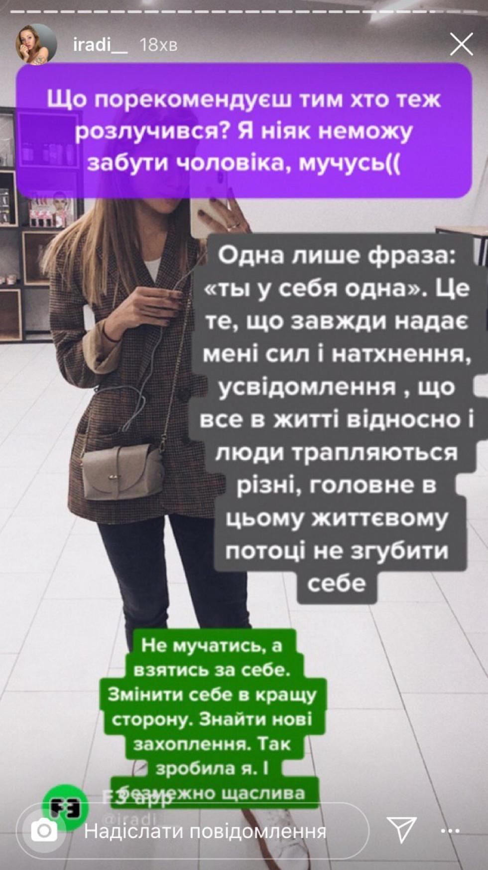 Фото з інстаграм-сторінки
