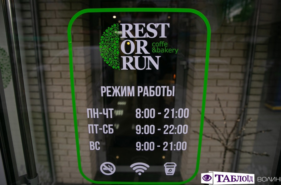 Кав'ярня «Rest Or Run»