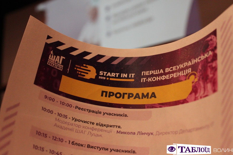 Про що говорять «айтішники»: репортаж із ІТ-конференції у Луцьку