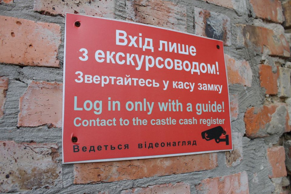 Табличка у Луцькому замку