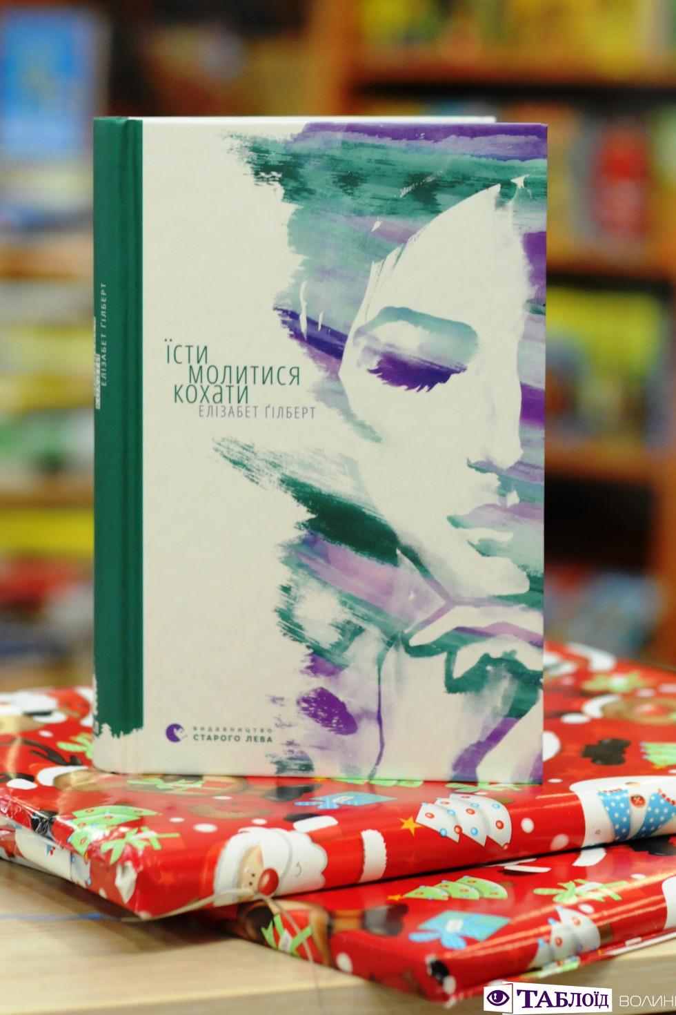 ТОП-7 книжок, що стануть найкращим подарунком під ялинку