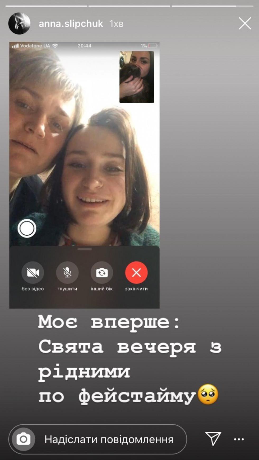 Анна Сліпчук
