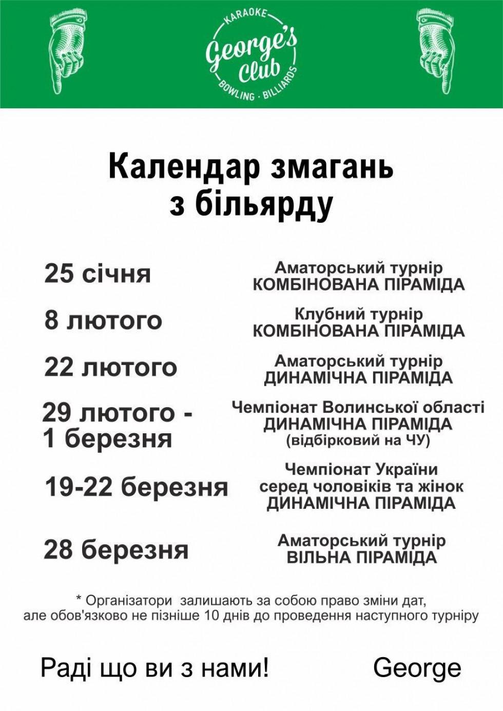 Календар змагань