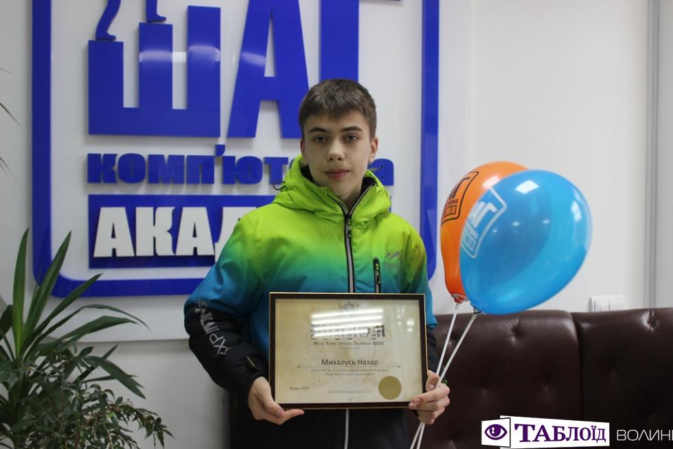 У комп'ютерній академії «ШАГ» у Луцьку – випускний