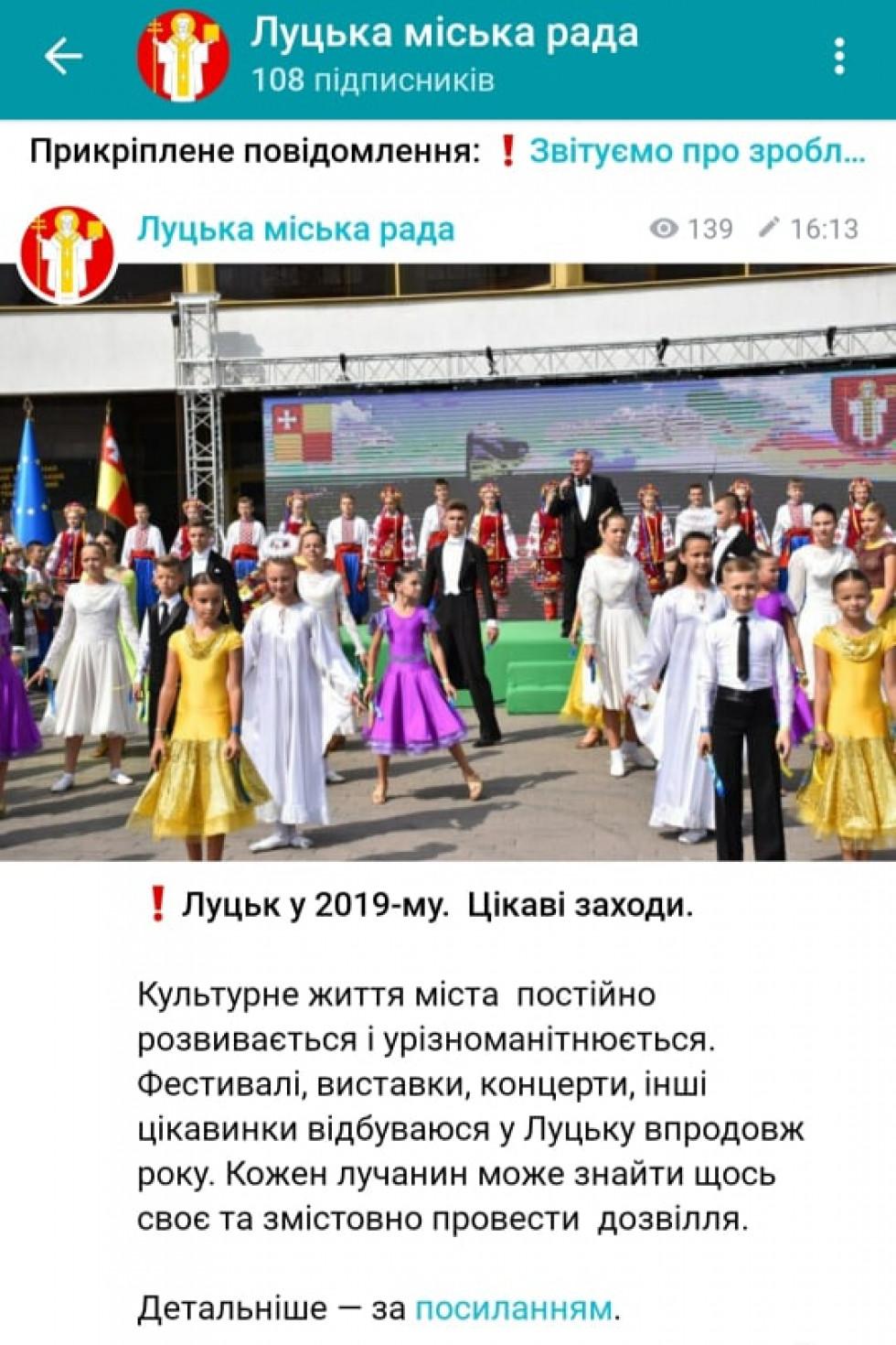 У міської влади Луцька з'явився телеграм-канал