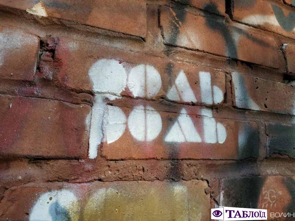 Місто говорить: що пишуть на стінах Луцька. ФОТО