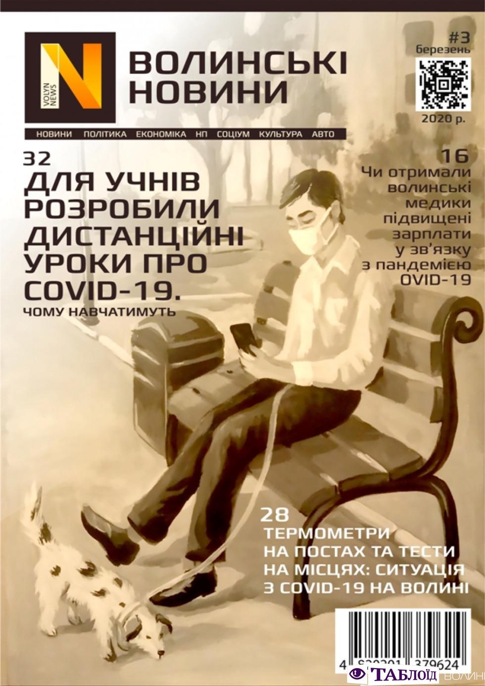 «Волинські новини. Авторка: Юлія Марінчук