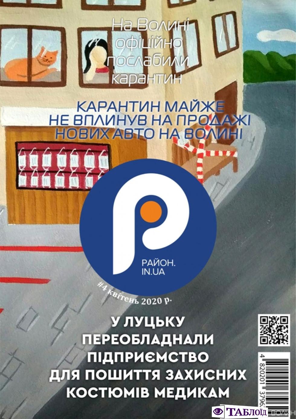 «Район.in.ua. Авторка: Анастасія Клявзунік