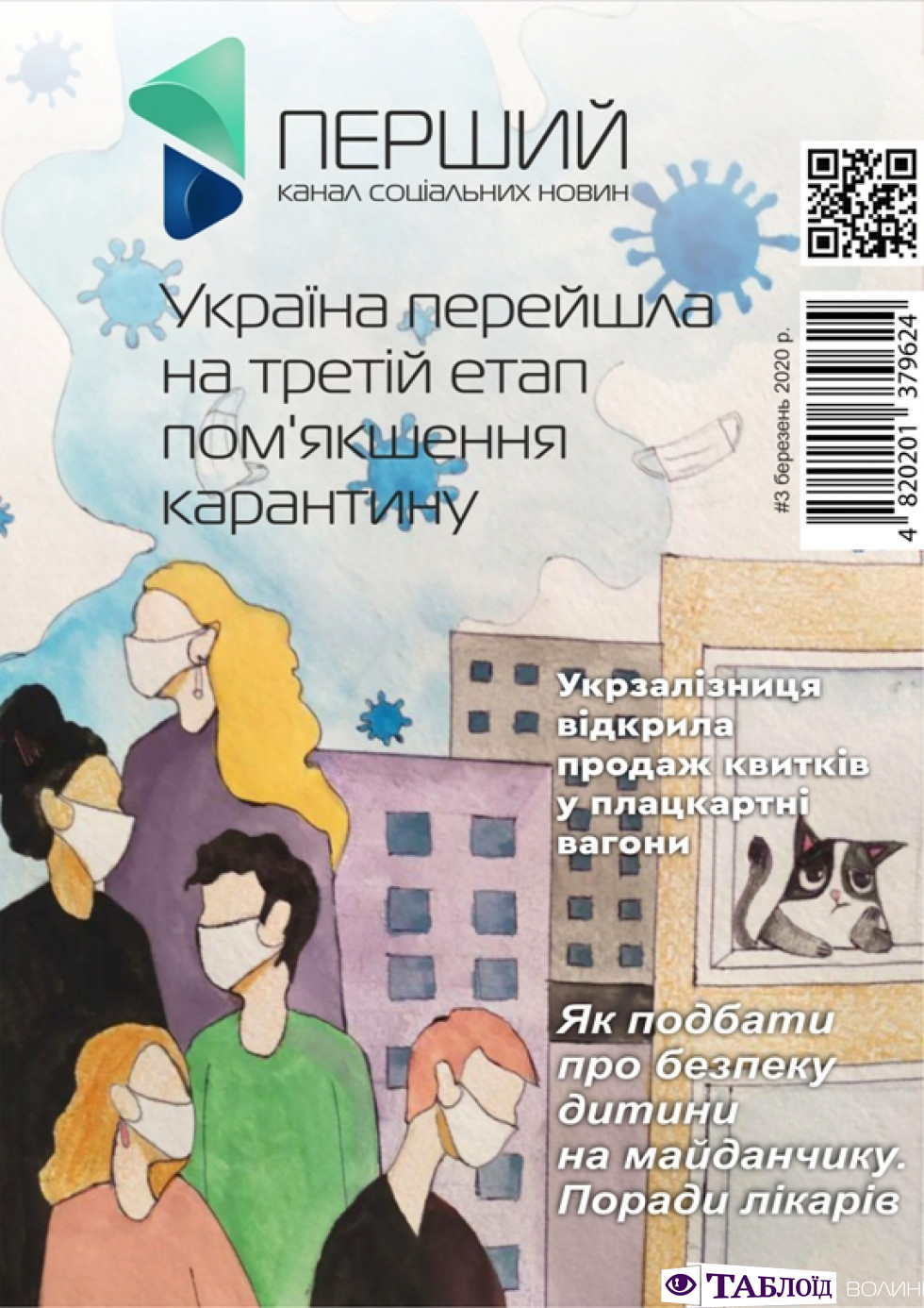 «Перший. Авторка: Анжела Головенко