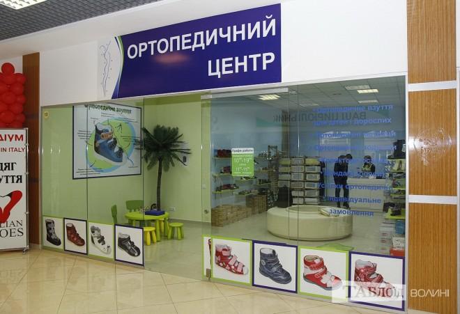 Як правильно підібрати дитині ортопедичне взуття 6df1b411cb900